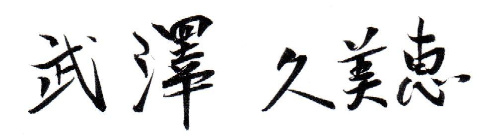 武澤久美恵 サイン